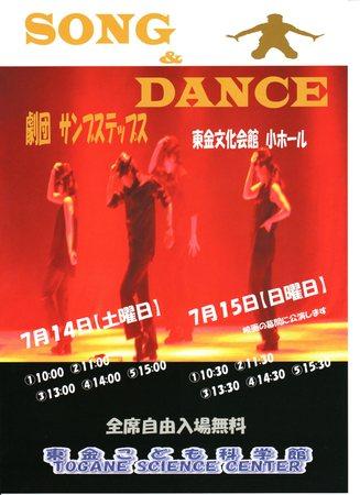 ミュージカルショー2018001.jpg
