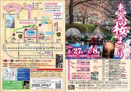 桜まつり2018.jpg