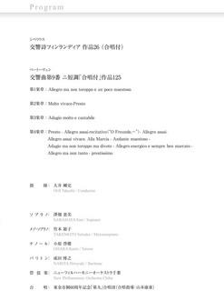 第九プログラム-3.jpg