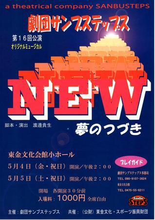 H30.5.4ステップス.jpg